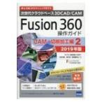 Fusion360操作ガイド CAM・切削加工編 2 次世代クラウドベース3DACD  /  CAM 2019年版 / 三谷大暁  〔本〕