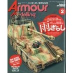 Armour Modelling (アーマーモデリング) 2019年 2月号 / アーマーモデリング(Armour Modelling)編集部  〔雑誌〕