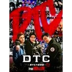 DTC−湯けむり純情篇−from HiGH&LOW【DVD】  〔DVD〕