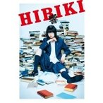 響 -HIBIKI- Blu-ray 豪華版 〔BLU-RAY DISC〕 SBR29059D
