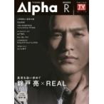 TVガイドAlpha EPISODE R TVガイドMOOK / 雑誌  〔ムック〕