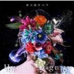 摩天楼オペラ マテンロウオペラ / Human Dignity  〔CD〕