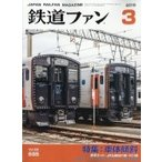 鉄道ファン 2019年 3月号 / 鉄道ファン編集部  〔雑誌〕
