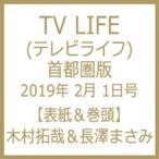 TV LIFE(テレビライフ)首都圏版 2019年 2月 1日号 / TV LIFE編集部  〔雑誌〕