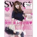 Sweet (スウィート) 2019年 2月号 / Sweet編集部  〔雑誌〕