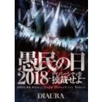 DIAURA / �ֶ�̱����2018-�����С����ƥ����Ⱥۤ���-��2018.09.03[mon]ZeppDiverCityTokyo LIVE DVD  ��DVD��