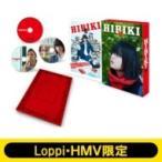 【HMV限定】響 -HIBIKI- Blu-ray 豪華版(響オリジナル卓上カレンダー付き)  〔BLU-RAY DISC〕
