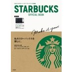 STARBUCKS OFFICIAL BOOK【本誌限定スターバックス カードつき】 / 書籍  〔ムック〕
