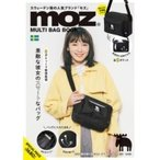 moz MULTI BAG BOOK / 書籍 〔ムック〕