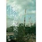 project K 僕らの未来   DVD