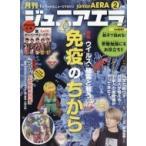 月刊 junior AERA (ジュニアエラ) 2019年 2月号 / 月刊 junior AERA  〔雑誌〕