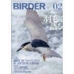 BIRDER (バーダー) 2019年 2月号 / BIRDER編集部  〔雑誌〕