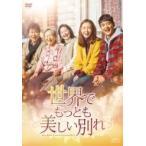 世界でもっとも美しい別れ DVD-BOX(2枚組)  〔DVD〕