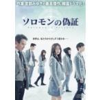 ソロモンの偽証 DVD-BOX1(4枚組)<シンプルBOXシリーズ>  〔DVD〕