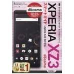 ゼロからはじめる ドコモ Xperia XZ3 SO-01L スマートガイド