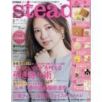 steady. (ステディ) 2019年 3月号【表紙:白石麻衣】 / steady編集部  〔雑誌〕