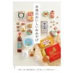 Yahoo!HMV&BOOKS online Yahoo!店台湾のおいしいおみやげ お菓子、お茶、乾麺に調味料など、本気で愛しいアレコレ集めてみました! / 台湾大