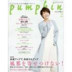 Pumpkin (パンプキン) 2019年 2月号 / Pumpkin編集部  〔雑誌〕
