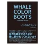 くじら色のブーツ / 小川ツヨシ 〔本〕