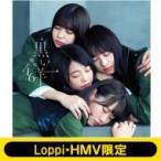 欅坂46 / 《Loppi・HMV限定 生写真3枚セット付》 8thシングル「タイトル未定」【初回仕様限定盤 TYPE-B】(+Blu-ray)