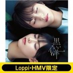 欅坂46 / 《Loppi・HMV限定 生写真3枚セット付》 黒い羊 【初回仕様限定盤 TYPE-C】(+Blu-ray)  〔CD Maxi〕