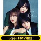 欅坂46 / 《Loppi・HMV限定 生写真3枚セット付》 黒い羊 【初回仕様限定盤 TYPE-D】(+Blu-ray)  〔CD Maxi〕