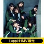 欅坂46 / 《Loppi・HMV限定 生写真2枚セット付》 黒い羊 【通常盤】  〔CD Maxi〕