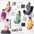 NMB48 / 20thシングル「タイトル未定」 【通常盤Type-