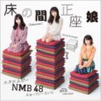 NMB48 / 20thシングル「タイトル未定」 【通常盤TypeD