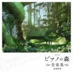 ピアノの森 / TVアニメ『ピアノの森』音楽集(2CD) 国内盤 〔CD〕