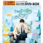 ショッピング王ルイ スペシャルプライス版コンパクトDVD-BOX2<期間限定>  〔DVD〕