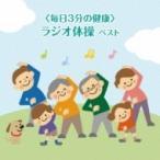 毎日3分の健康 ラジオ体操 ベスト CD KICW-6290