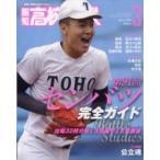 報知高校野球 2019年 3月号 / 報知高校野球編集部  〔雑誌〕