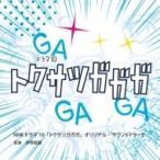 TV サントラ / NHKドラマ10「トクサツガガガ」オリジナル・サウンドトラック 国内盤 〔CD〕