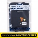 リラックマ×YAK PAK SHOULDER BAG BOOK NAVY ver. / 書籍 〔本〕