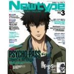 月刊Newtype (ニュータイプ) 2019年 3月号 / ニュータイプ(Newtype)編集部  〔雑誌〕