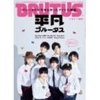 BRUTUS  ブルータス  2019年 3 1号 雑誌  マガジンハウス