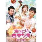 油っこいロマンス DVD-BOX2  〔DVD〕