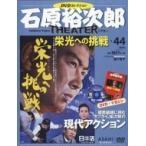 石原裕次郎シアター DVDコレクション 44号   分冊百科
