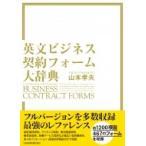 HMV&BOOKS online Yahoo!店で買える「英文ビジネス契約フォーム大辞典 / 山本孝夫(法学 〔辞書・辞典〕」の画像です。価格は30,800円になります。