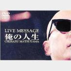 松山千春 マツヤマチハル / 松山千春DVDコレクションVol.3「俺の人生」  〔DVD〕