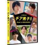 公開記念 チア男子   Road to BREAKERS    DVD
