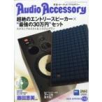 Yahoo!HMV&BOOKS online Yahoo!店Audio Accessory (オーディオアクセサリー) 2019年 4月号 / オーディオアクセサリー(Audio Accessory)編集部  〔雑誌〕