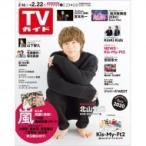 週刊TVガイド 関東版  2019年 2 22 号  雑誌