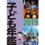 HMV&BOOKS online Yahoo!店で買える「調べる学習 子ども年鑑 2019 / 朝日小学生新聞 〔本〕」の画像です。価格は4,320円になります。