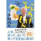 ひょうげもん コメディアン奮戦! / 小松政夫  〔本〕