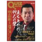 QUIZ JAPAN vol.10