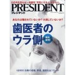 PRESIDENT (プレジデント) 2019年 3月 18日号 / プレジデント(PRESIDENT)編集部  〔雑誌〕