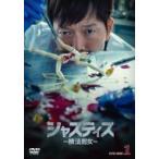 ジャスティス -検法男女- DVD-BOX1  〔DVD〕