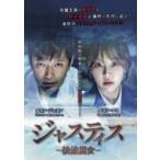 ジャスティス -検法男女- DVD-BOX2  〔DVD〕